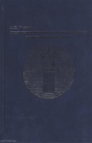 Вилков А. Правовые основы сохранения и защиты культурных ценностей правовые основы профессиональной
