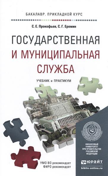 Государственная и муниципальная служба. Учебник и практикум