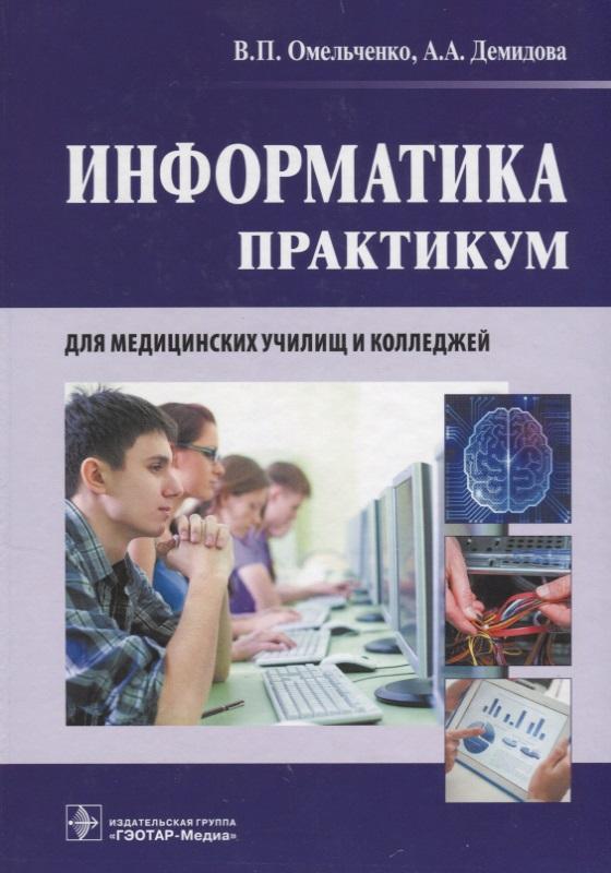 Омельченко В., Демидова А. Информатика. Практикум