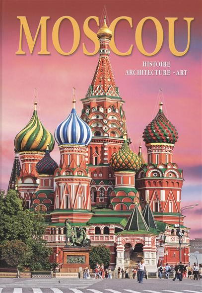 Альбом Москва. История. Архитектура. Искусство / Moscou. Histoire. Architecture. Art