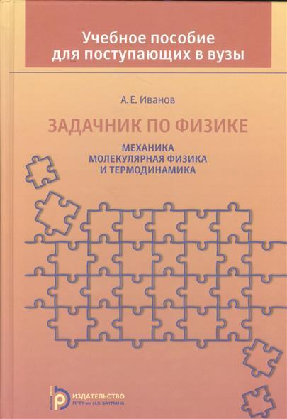 Иванов А. Задачник по физике. Механика, молекулярная физика и термодинамика
