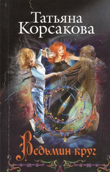 Корсакова Т. Ведьмин круг недорого