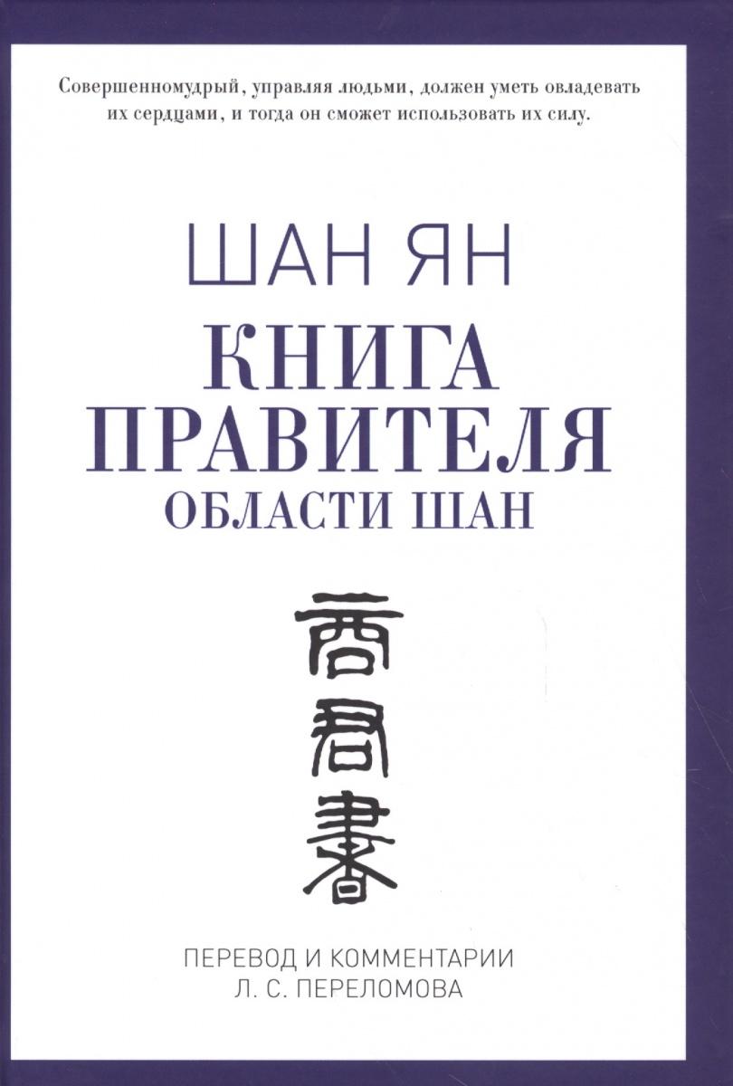 Шан Я. Книга правителя области Шан серьги fiore luna sah 24283 bw
