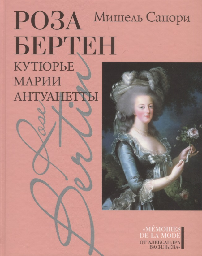 Сапори М. Роза Бертен: Кутюрье Марии Антуанетты