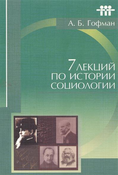 Семь лекций по истории социологии