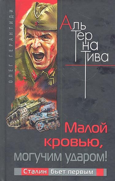 Герантиди о. Малой кровью, могучим ударом! Сталин бьет первым intervyu s opolchencem maloj o sbitoj sushke 23 07 2014