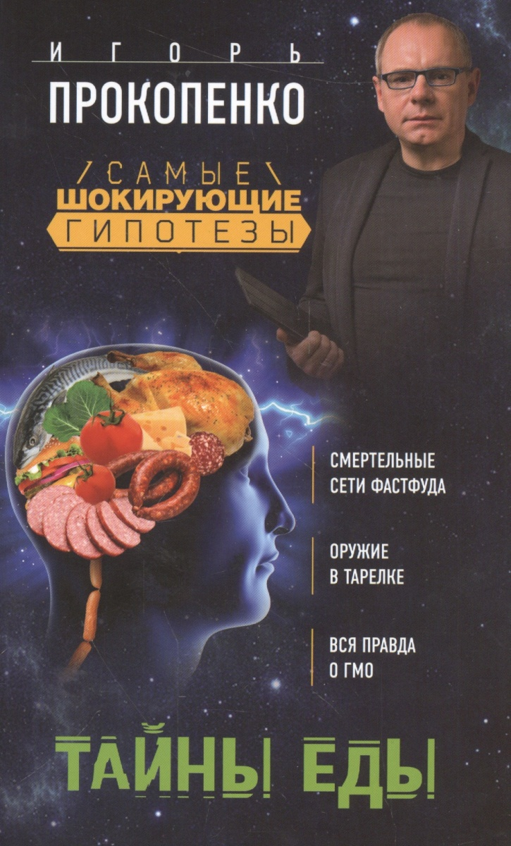 Прокопенко И. Тайны еды цена