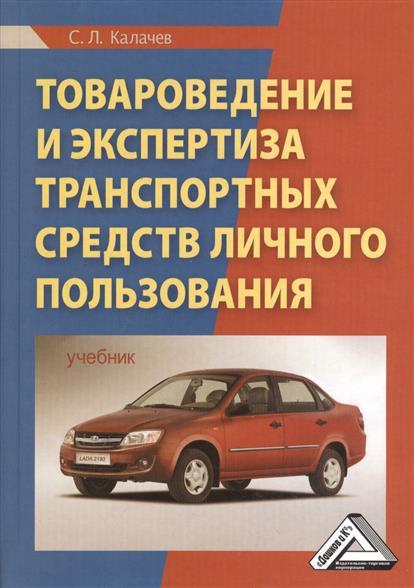 Калачев С.: Товароведение и экспертиза транспортных средств личного пользования. Учебник