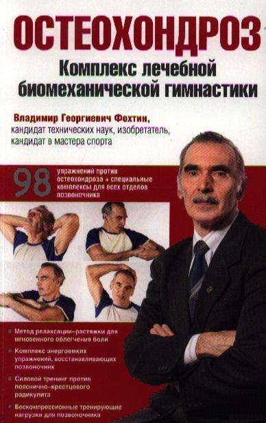 Фохтин В. Остеохондроз. Комплекс лечебной биомеханической гимнастики