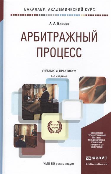 Власов А. Арбитражный процесс. Учебник и практикум для академического бакалавриата власов а а гражданский процесс учебник и практикум