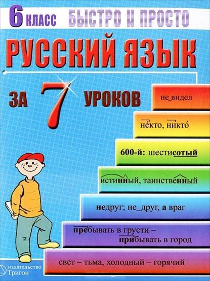 Русский язык 6 кл. за 7 уроков