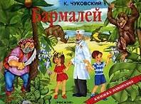 Чуковский К. Бармалей бармалей