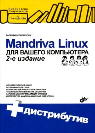 Соломенчук . Mandriva Linux ашего