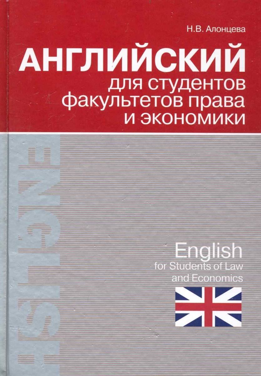 Английский для студентов факультетов права и экономики