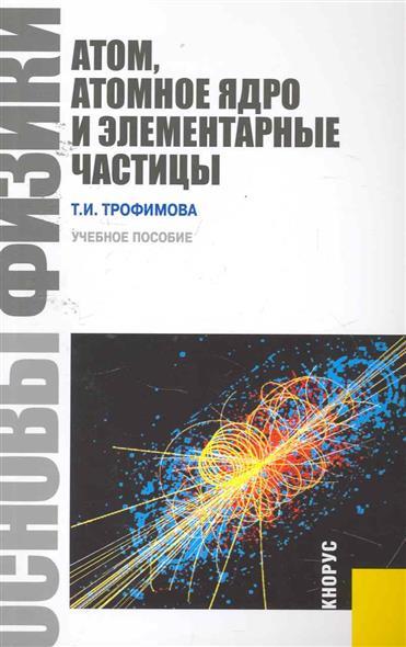 Основы физики Атом атомное ядро и элемент. частицы Учеб. пос.