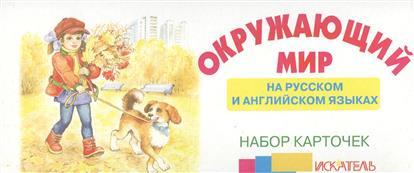 Окружающий мир. На русском и английском языках. Набор карточек