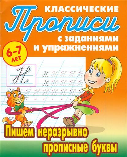 Прописи классические с заданиями и упражнениями. Пишем неразрывно прописные буквы (6-7 лет)