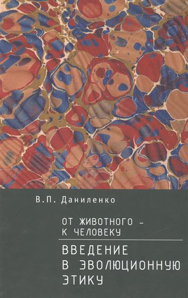 Даниленко В.: От животного - к Человеку. Введение в эволюционную этику
