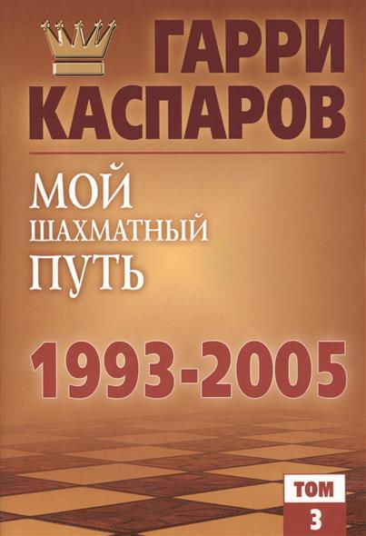 Каспаров Г., Плисецкий Д. Мой шахматный путь. 1993-2005. Том 3 каспаров г мой шахматный путь 1985 1993
