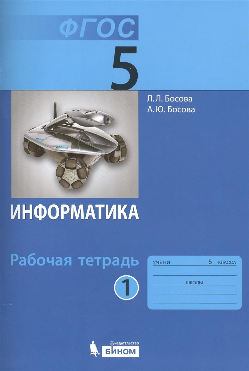 Информатика. 5 класс. Рабочая тетрадь. В 2-х частях (комплект из 2-х книг)