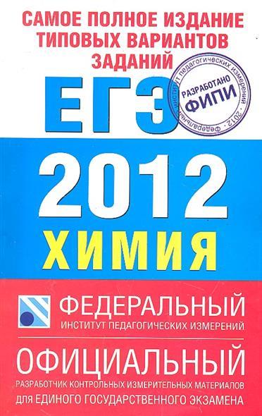 ЕГЭ 2012 ФИПИ Химия Самое полн. изд. тип. вар…
