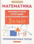 Математика. Промежуточная аттестация в начальной школе. 3 класс. Тренировочные тесты