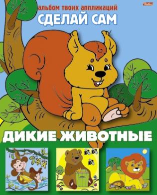 Жданова Л. (худ) Дикие животные жданова м горнолыжные курорты европы