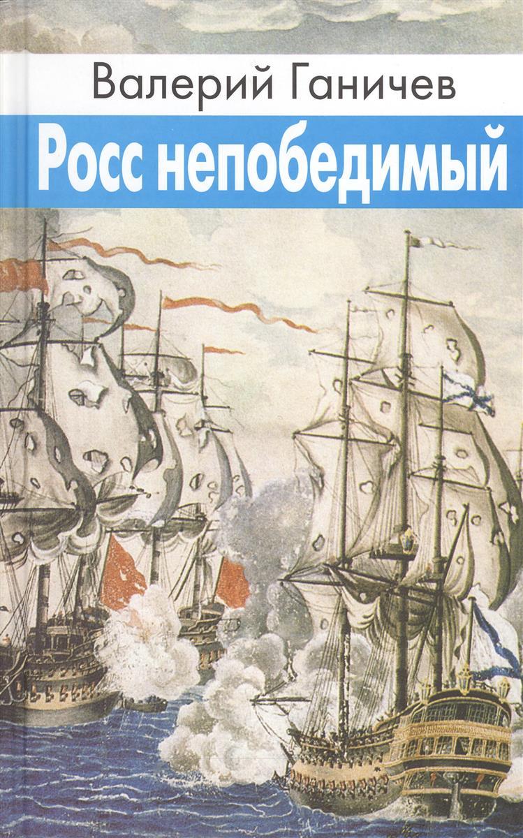 Ганичев В. Росс непобедимый. Исторические повествования визитницы и кредитницы piquadro pu1243p15 blu3