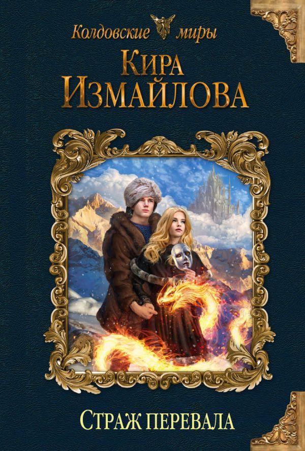 где купить Измайлова К. Страж перевала ISBN: 9785040956616 дешево