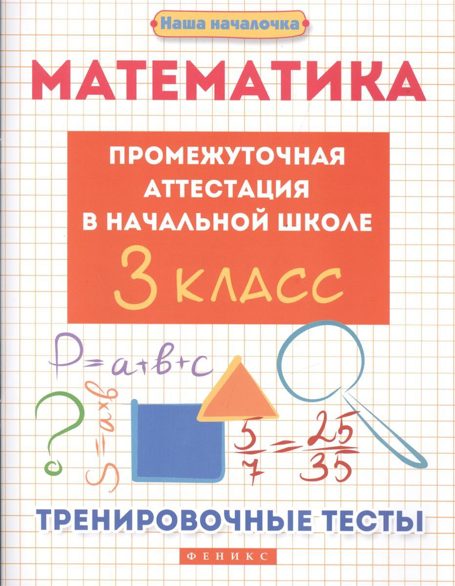 Матекина Э. Математика. Промежуточная аттестация в начальной школе. 3 класс. Тренировочные тесты сычева г лучшие нестандартные уроки в начальной школе математика