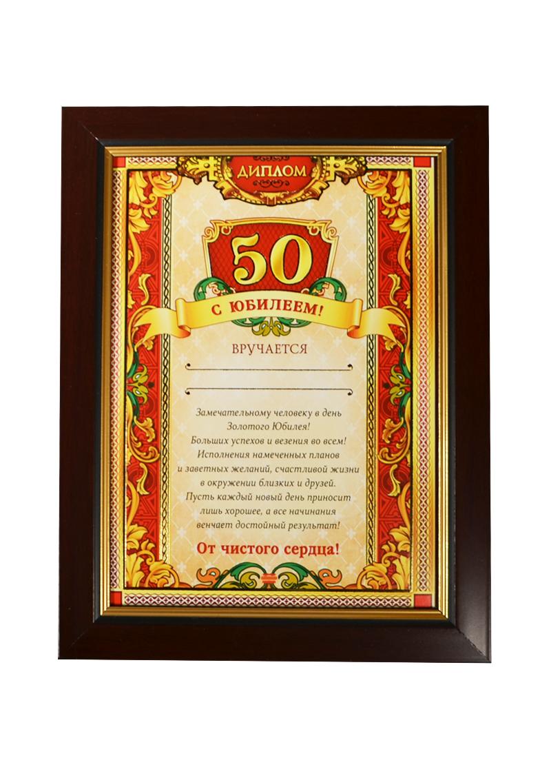 Диплом в рамке С юбилеем 50 лет (17,3х22,4) (871004) (Сима-ленд)