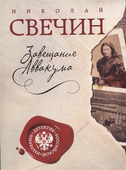 Свечин Н. Завещание Аввакума свечин н московский апокалипсис