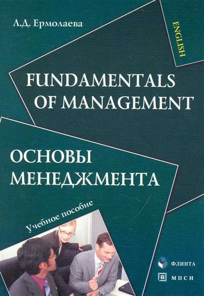 Ермолаева Л. Fundamentals of Management Основы менеджмента business fundamentals