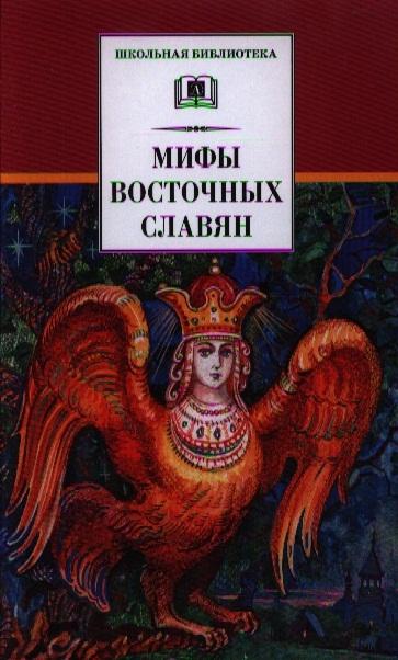 Левкиевская Е. Мифы и легенды восточных славян