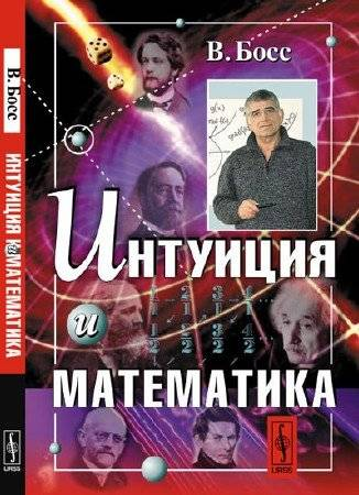 Босс В. Интуиция и математика ISBN: 9785971040187 футболка element made to endure ss r black
