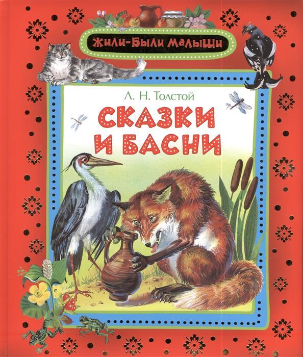 Толстой Л. Сказки и басни сказки и басни в иллюстрациях георгия нарбута