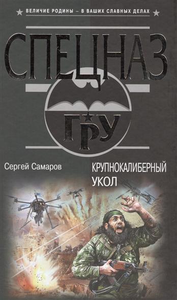 Самаров С. Крупнокалиберный укол самаров с спрут
