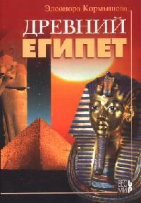 Кормышева Э. Древний Египет майорова н путешествие в древний египет