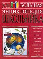 Большая энциклопедия школьника 5-11 кл