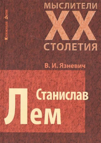 Язневич В. Станислав Лем язневич в станислав лем