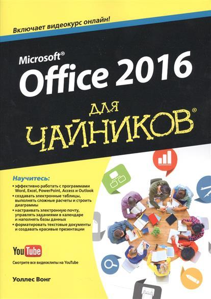 Вонг У. Microsoft® Office 2016 для чайников® вонг у office xp для чайников