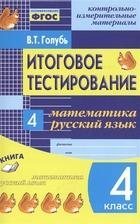 Математика. Русский язык. 4 класс. Итоговое тестирование