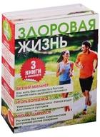 Здоровая жизнь. Как жить без лекарств в России. Главная книга здорового человека. Уникальная гимнастика