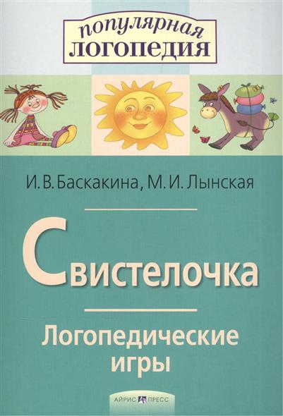 Свистелочка Логопедические игры Раб. тетр.
