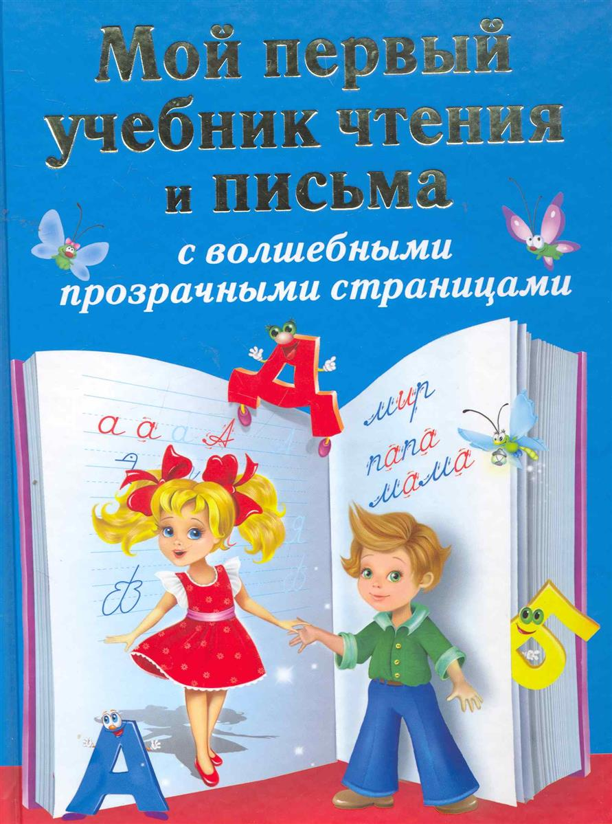Дмитриева В. Мой первый учебник чтения и письма ISBN: 9785271307775 игнатьева л азбука мой первый учебник