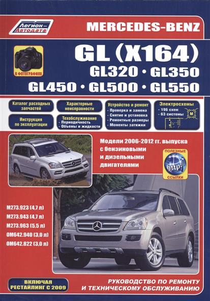 Mercedes-Benz GL (X164) в фотографиях. GL320. GL350. GL450. GL500. GL550. Модели 2006-2012 гг. выпуска с бензиновыми M273.923/943 (4,7 л.), M273.963 (5,5 л.) и дизельными OM642.940/822 (3,0 л.) двигателями. Включая рестайлинг с 2009. Руководство…