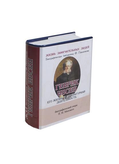 Генрик Ибсен. Его жизнь и литературная деятельность. Биографический очерк (миниатюрное издание)