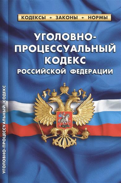 Уголовно-процессуальный кодекс Российской Федерации. По состоянию на 1 октября 2013 года