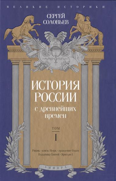История России с древнейших времен. Том I. Великие историки