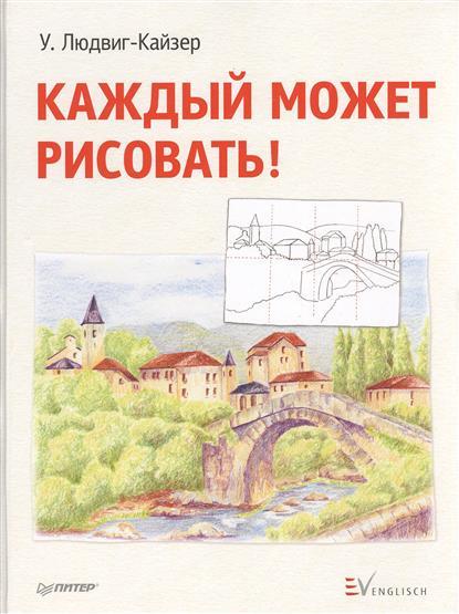Каждый может рисовать!